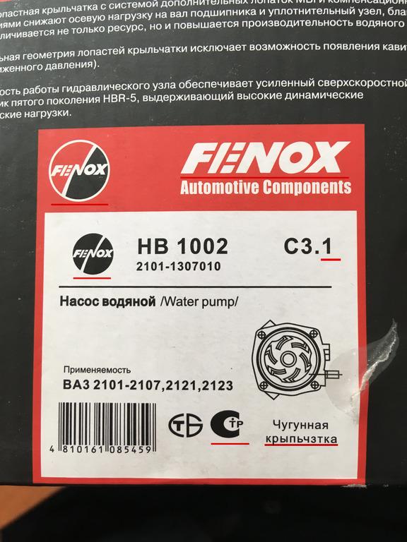 Подделка помпа fenox