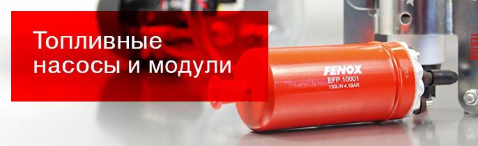 Топливные насосы Fenox в Украине