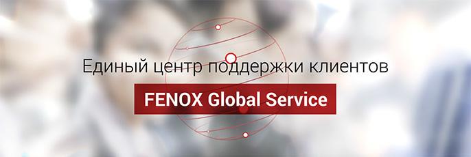 Центр поддержки клиентов FENOX