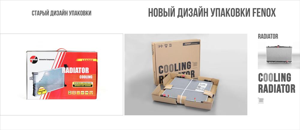 Новая упаковка радиаторов FENOX