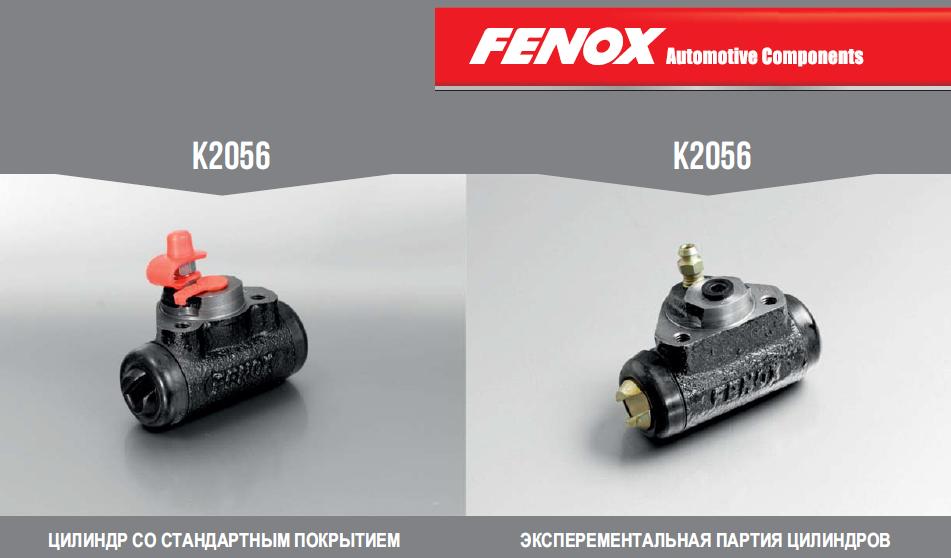 Экспериментальная партия K2056 и K2810 в ассортименте FENOX