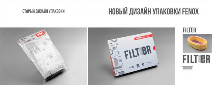 Новая упаковка фильтров FENOX
